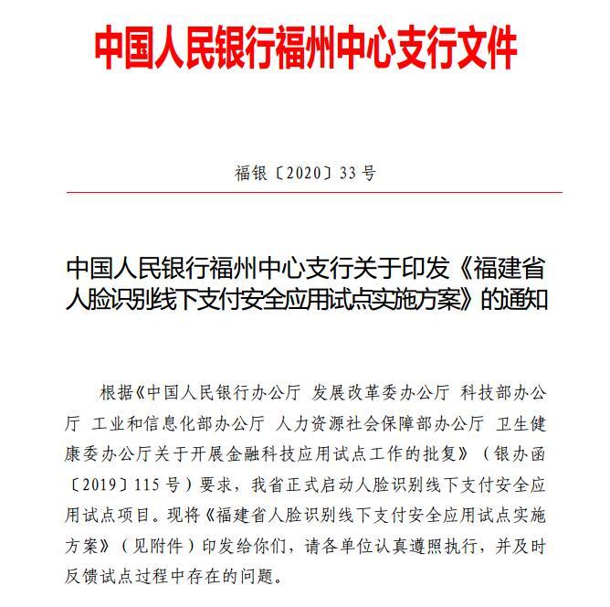 福建省人脸识别线下支付安全应用试点实施方案