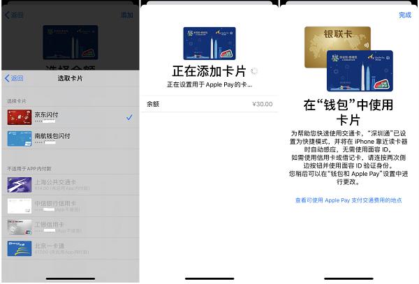 Apple Pay版互联互通卡来了,但你还需注意这10点!