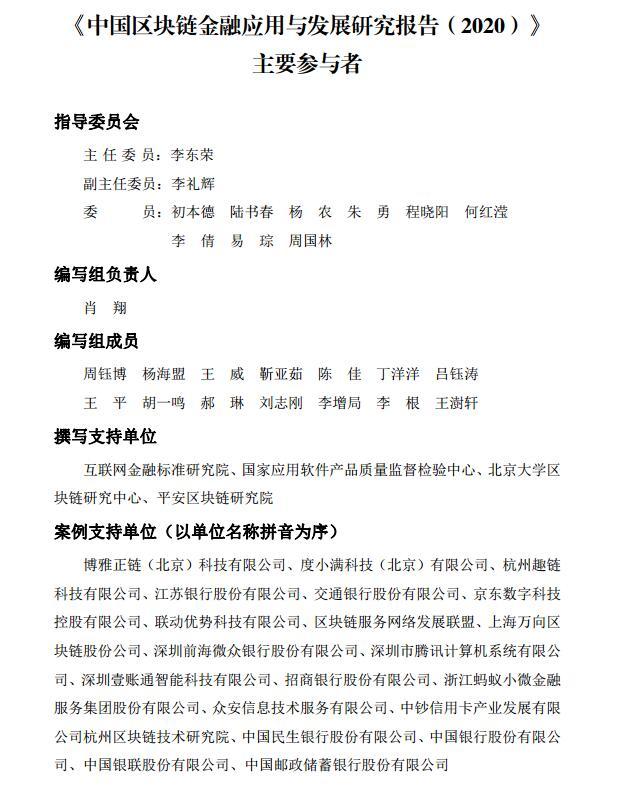 中国互联网金融协会:中国区块链金融应用与发展研究报告(2020)简版