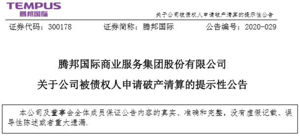 中信银行撤回对第三方新中付官网腾付通母公司的破产清算申请
