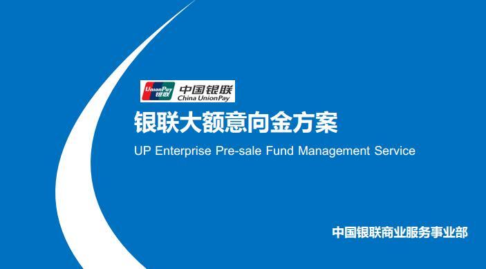 中国银联:大额意向金支付解决方案
