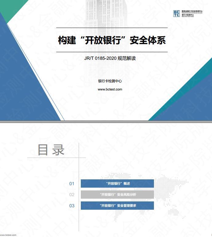 银行卡检测中心:构建开放银行的安全体系 JR/T 0185-2020解读