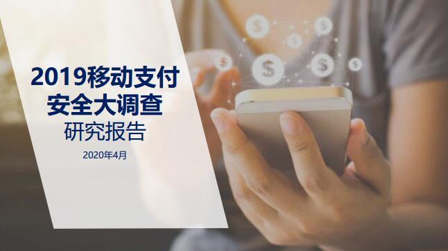中国银联:2019移动支付安全大调查分析报告