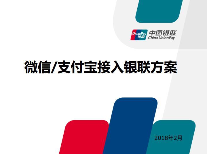 中国银联:微信/支付宝接入银联方案