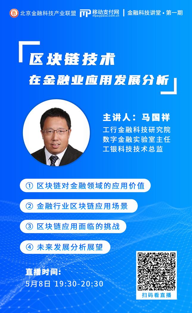马国祥,中国工商银行金融科技研究院数字金融实验室主任,工银科技有限公司技术总监