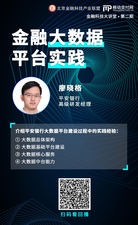 平安银行廖晓格:金融大数据平台的构建和应用