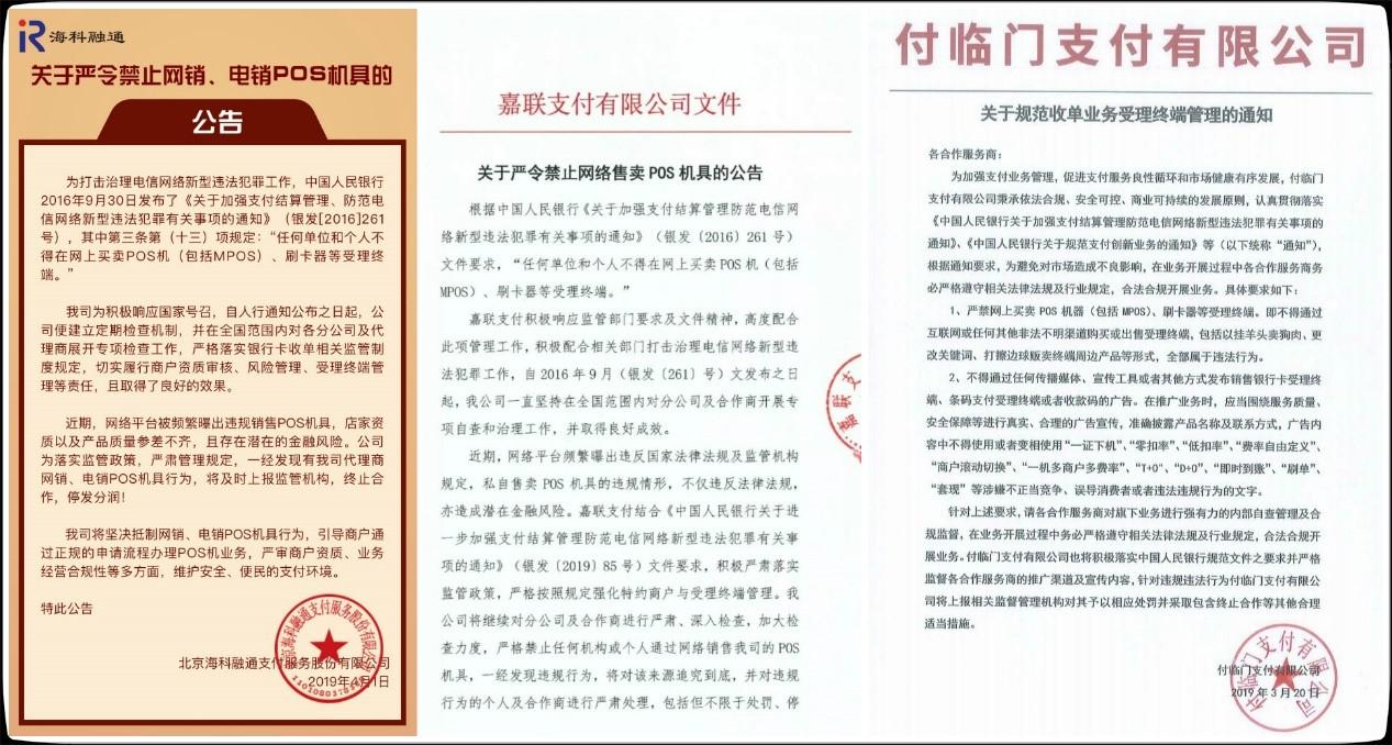 部分公司在85号后关于禁止禁止网销、电销POS的公告