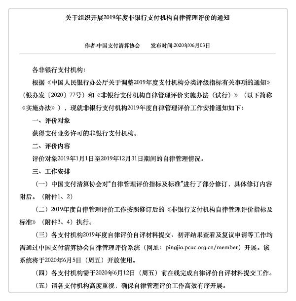 """""""灵魂拷问""""时刻,2019年支付机构自评工作启动"""