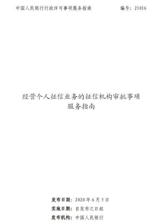 中国人民银行:经营个人征信业务的征信机构审批事项服务指南