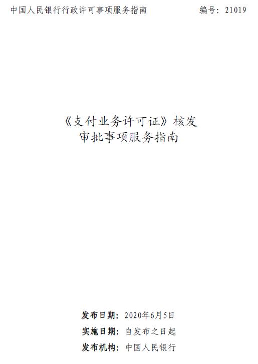 中国人民银行:《支付业务许可证》核发审批事项服务指南
