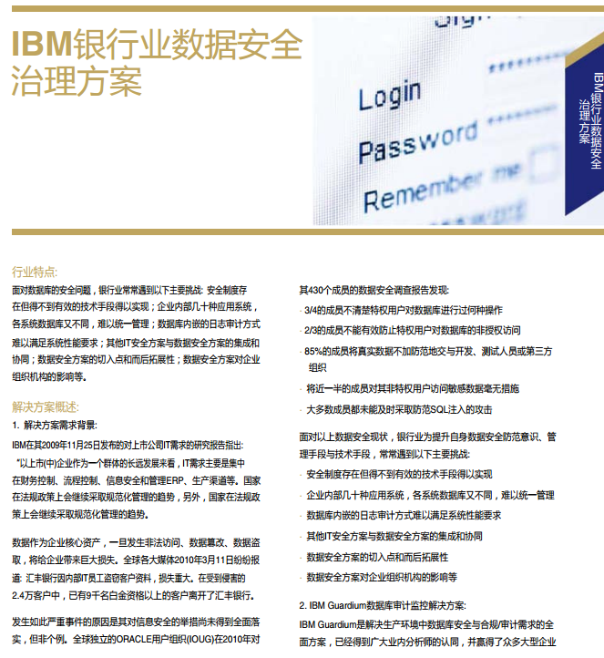IBM银行业数据安全治理方案