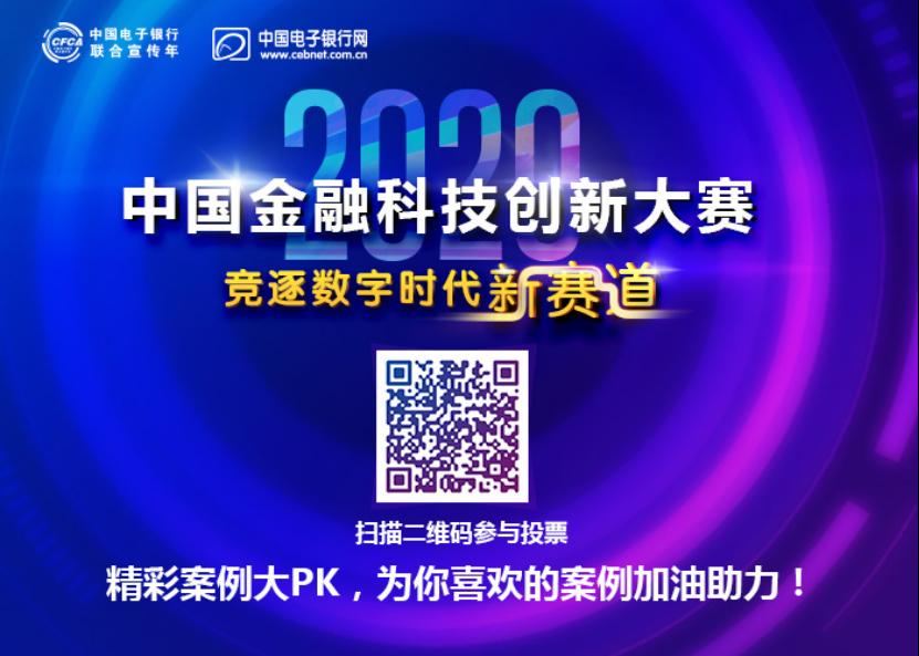 """谁是""""C""""位你说了算!""""2020中国金融科技创新大赛""""投票开启"""