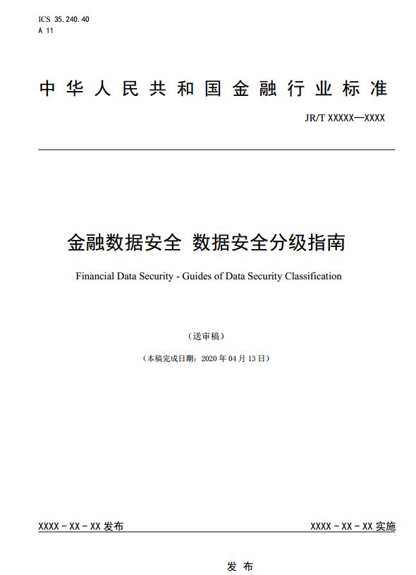 金融数据安全 数据安全分级指南(送审稿)