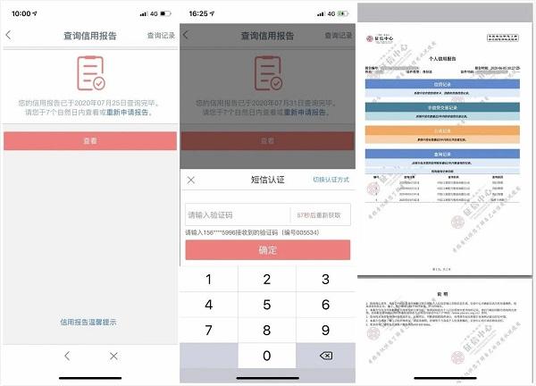 工行手机银行App支持查询征信报告,居然要U盾!