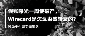 支付巨头陨落——Wirecard宣布破产
