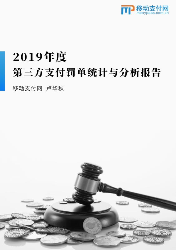 移动支付网:2019年度第三方支付罚单统计与分析报告