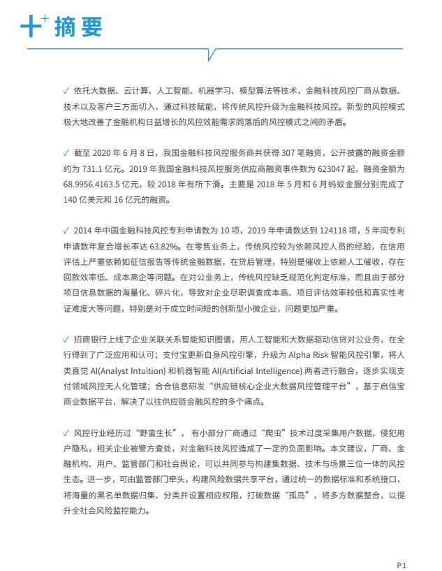 零壹财经:2020中国金融科技风控报告