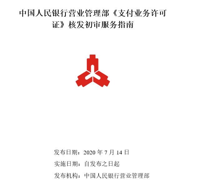 中国人民银行营业管理部《支付业务许可证》核发初审服务指南