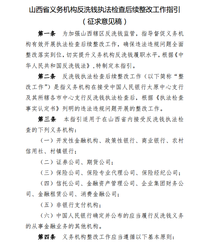 中国人民银行太原中心支行:山西省义务机构反洗钱执法检查后续整改工作指引(征求意见稿)