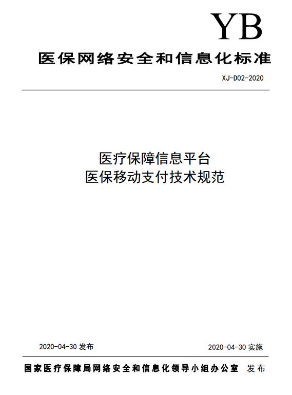 国家医疗保障局:医疗保障信息平台医保移动支付技术规范(XJ-D02-2020)