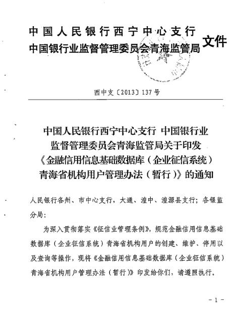 金融信用信息基础数据库(企业征信系统)青海省机构用户管理办法(暂行)