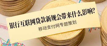 《商业银行互联网贷款管理暂行办法》专题