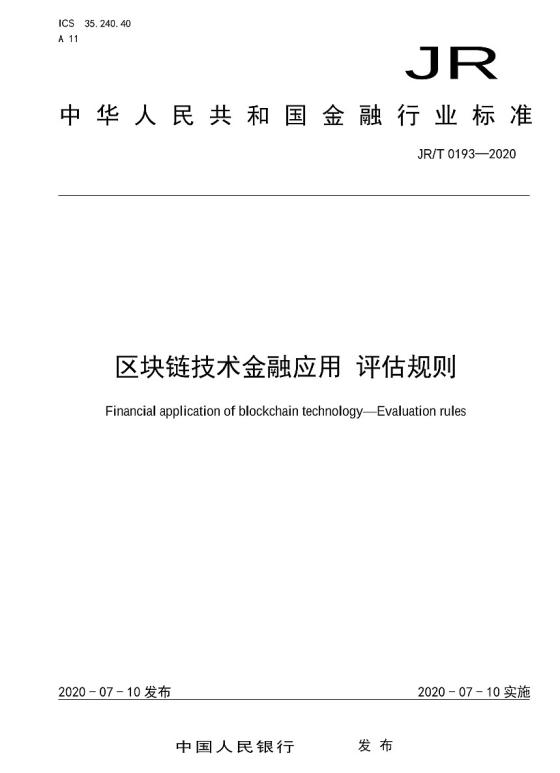 中国人民银行:区块链技术金融应用 评估规则(JR/T 0193-2020)