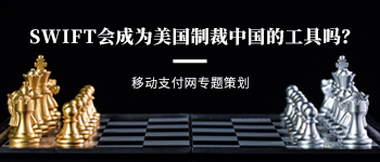 SWIFT会成为美国制裁中国的工具吗?