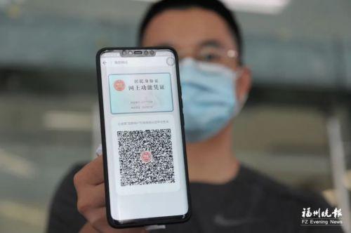 福州上线可信数字身份证!