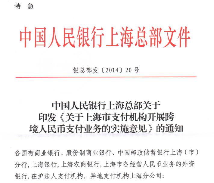 中国人民银行上海总部关于印发《关于上海市支付机构开展跨境人民币支付业务的实施意见》的通知