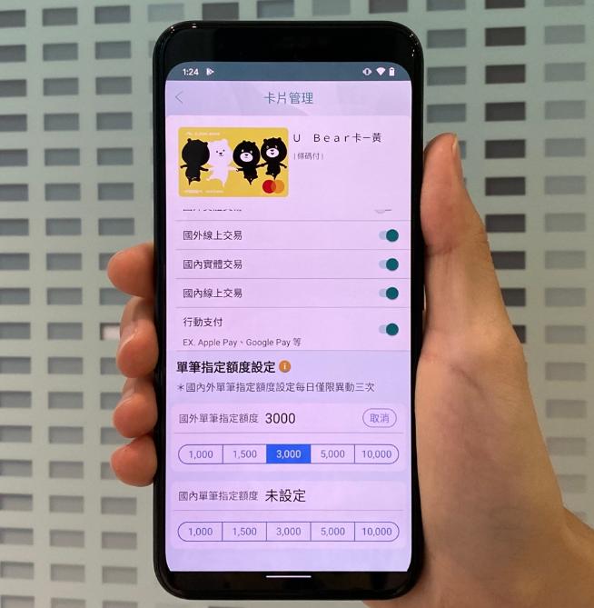 玉山银行Wallet App升级3项新功能 信用卡可设置单笔限额