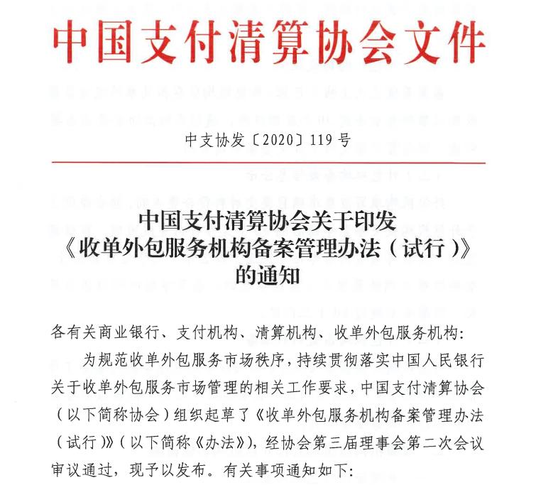 中国支付清算协会关于印发《收单外包服务机构备案管理办法(试行)》的通知
