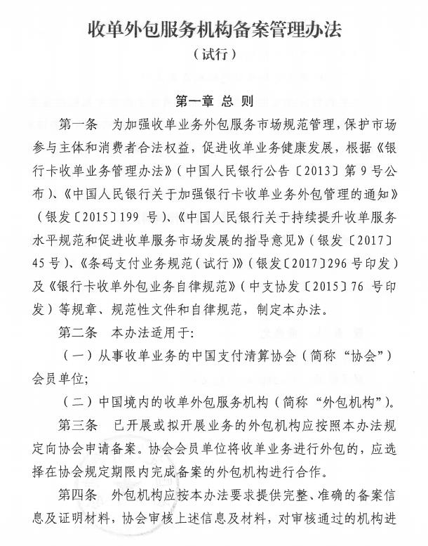 中国支付清算协会:收单外包服务机构备案管理办法(试行)
