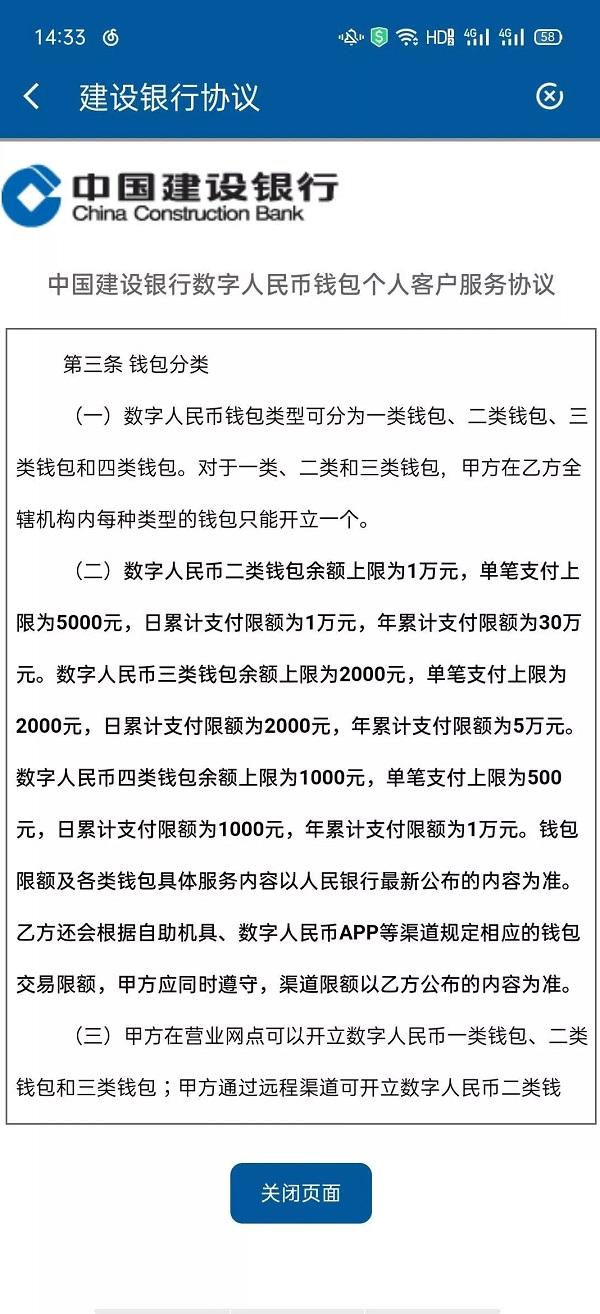 中国建设银行数字人民币钱包客户服务协议