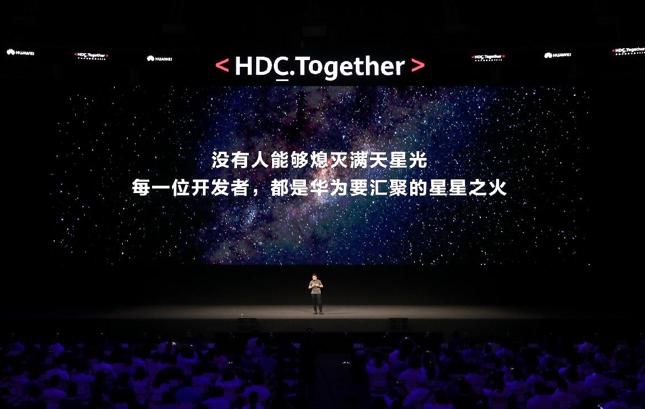 华为开发者大会2020(Together)