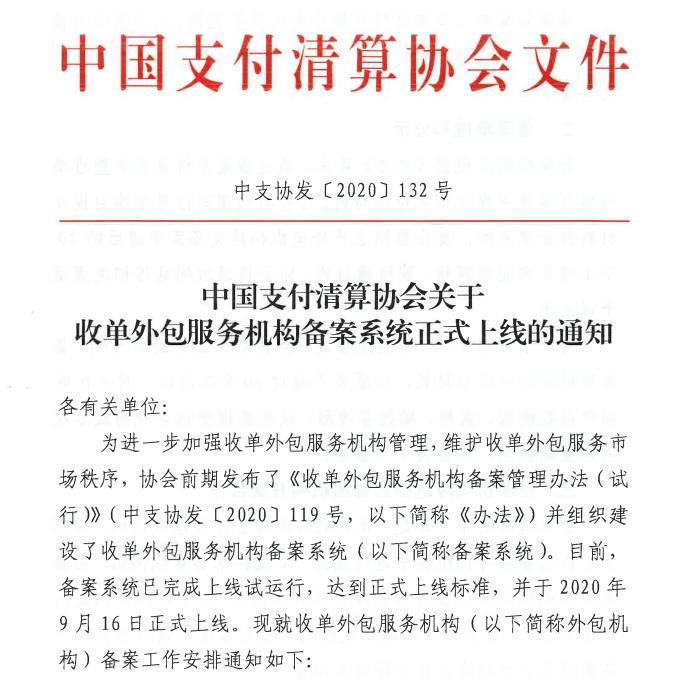 中国支付清算协会关于收单外包服务机构备案系统正式上线的通知