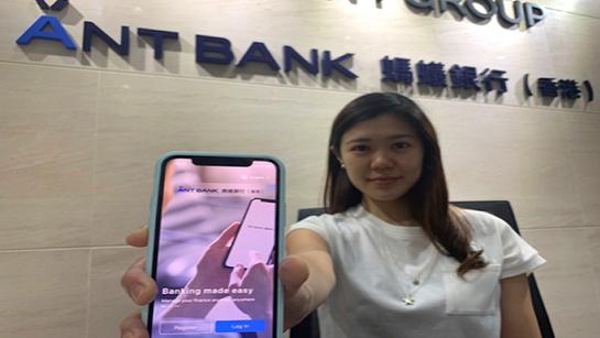 """香港蚂蚁银行正式开业 将与""""港版支付宝""""AlipayHK合作"""