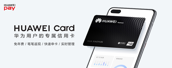 Huawei Card正式上线,一文带你了解申领、亮点和影响