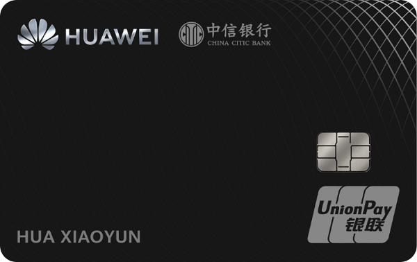 Huawei Card中信银行卡