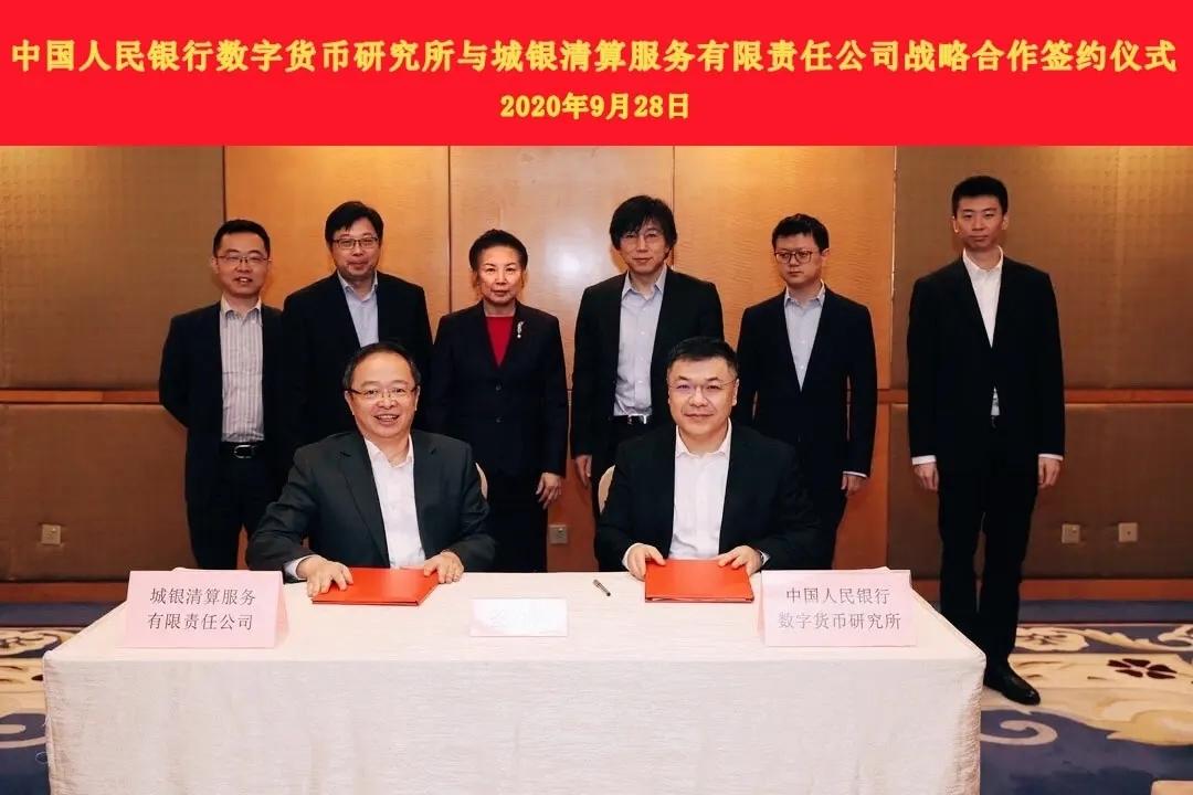 央行数字货币研究所与城银清算签署数字人民币战略合作协议