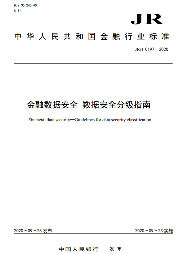 金融数据安全?数据安全分级指南(JR/T 0197-2020)