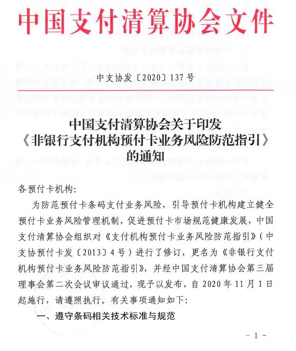 中国支付清算协会关于印发《非银行支付机构预付卡业务风险防范指引》的通知