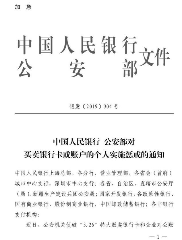 中国人民银行、公安部对买卖银行卡或账户的个人实施惩戒的通知(银发〔2019〕304号)