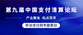 第九届中国支付清算论坛专题
