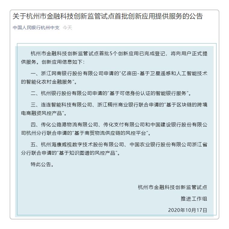 杭州市金融科技创新监管试点首批5个创新应用将提供服务