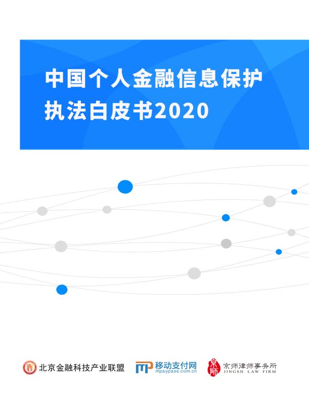 中国个人金融信息保护执法白皮书(2020)