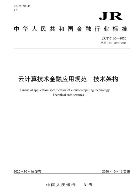 云计算技术金融应用规范 技术架构