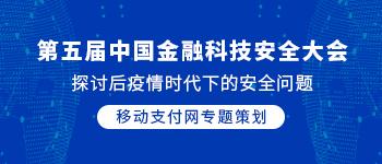 2020第五届中国金融科技安全大会专题
