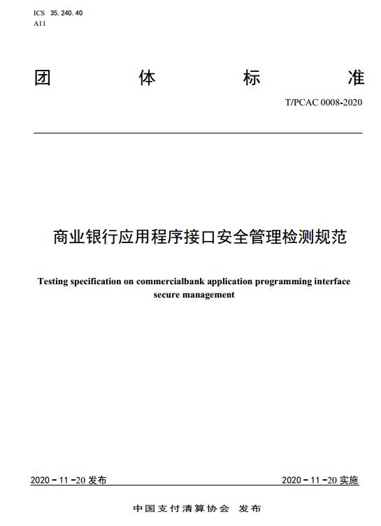 商业银行应用程序接口安全管理检测规范