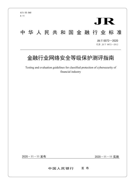 央行发布金融行业等级保护标准